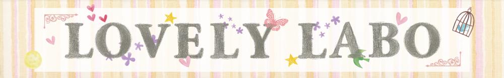 女性向けの無料アダルト動画なら|LOVELY☆LABO