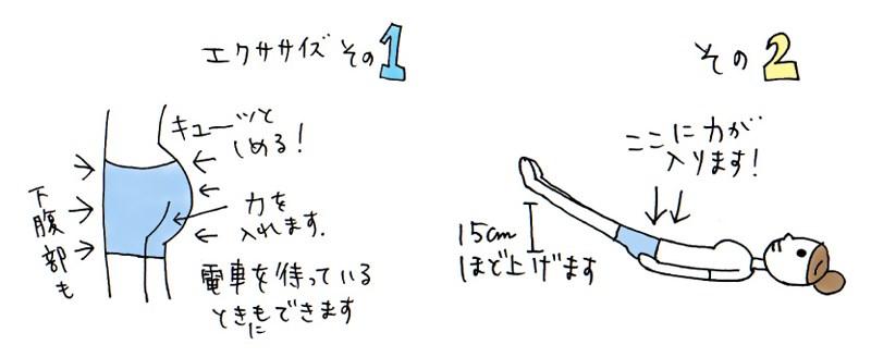 膣トレグッズインナーボールの使い方-2