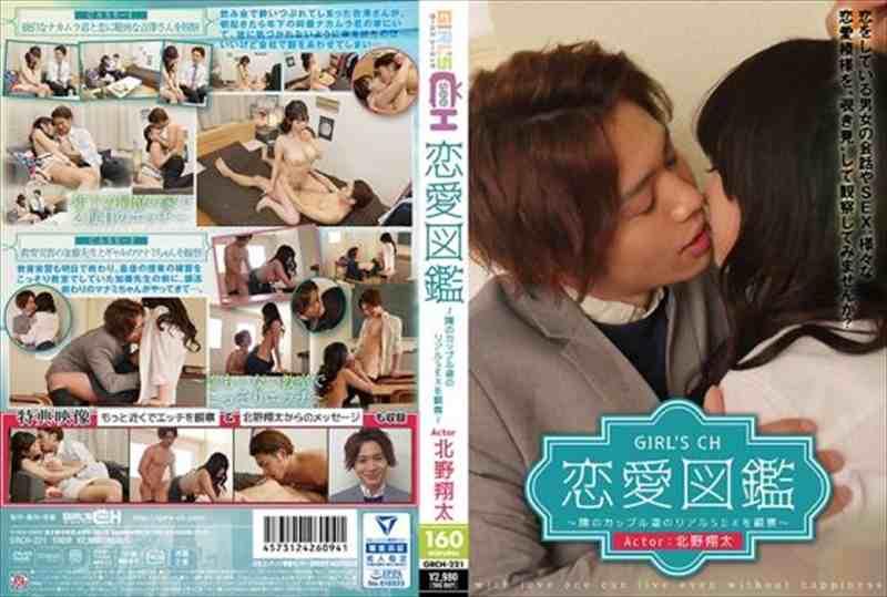 GIRL'S CH恋愛図鑑 ~隣のカップル達のリアルSEXを観察~ Actor:有馬芳彦