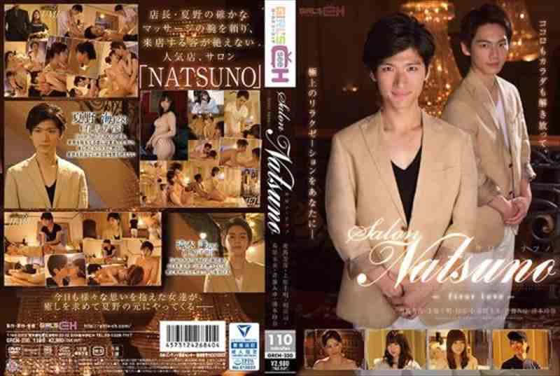 salon NATSUNO ~first love~
